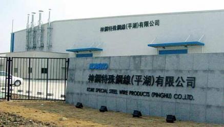 New Pickling Equipment For Kobe Steel Chinese Affiliate